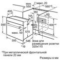 Электрический духовой шкаф Bosch HBN 211E4