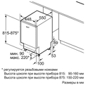 Встраиваемая посудомоечная машина Bosch SPV47E10RU