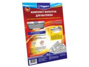 Комплект фильтров  для вытяжки Topperr FV3