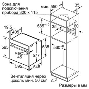 Электрический духовой шкаф Bosch HNG6764B6